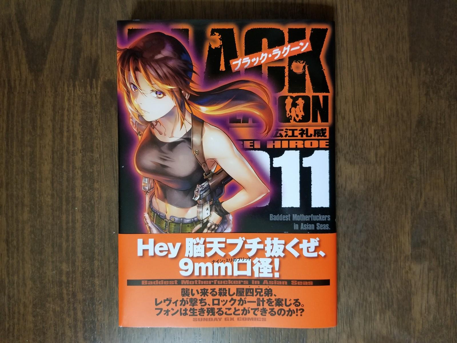 blacklagoon_11