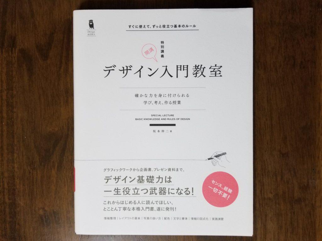 design_lecture