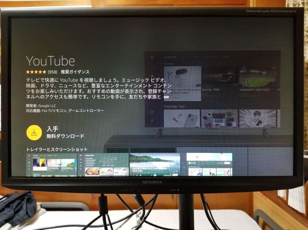 fire tv でYouTube