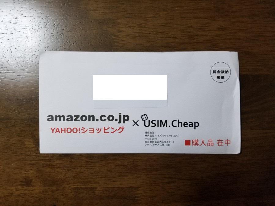 China unicomのプリペイドSIM