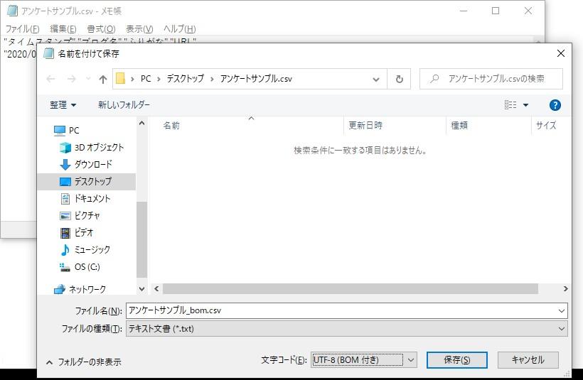 Google フォーム csv 文字 化け